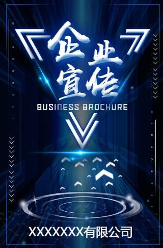大气蓝色动感企业宣传手册邀请函