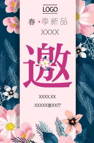春季新品发布邀请函新品上市女装小清新会议展会宣传邀请函