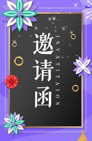 高端紫色四季活动通用邀请函