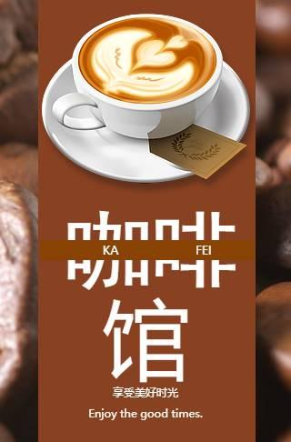 咖啡馆开业丨宣传模板邀请函