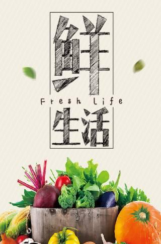 开业商场/超市蔬菜促销