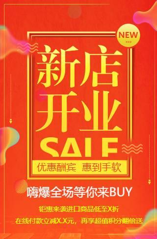炫彩红新店开业宣传促销
