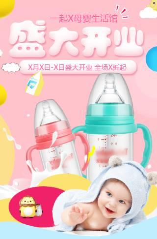 母婴实体店盛大开业促销|开业活动母婴用品