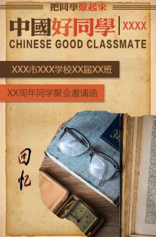 中国好同学怀旧风格同学聚会邀请函