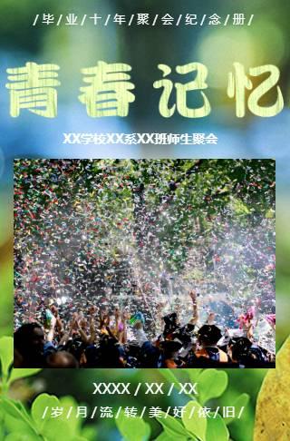 青春记忆同学会同学录聚会相册旅行纪念册个人画册