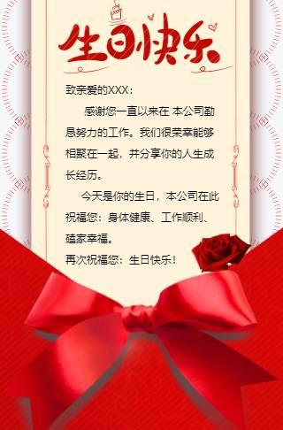 简约喜庆企业员工同事生日祝福贺卡员工生日会邀请函