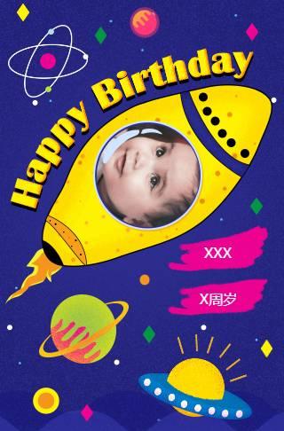 宇宙星空主题宝宝宴|小孩生日宴会|周岁生日聚会
