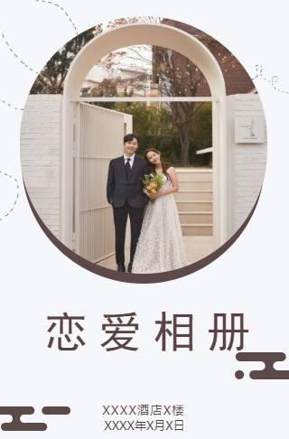 甜蜜恋爱相册婚礼时尚微相册