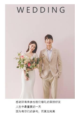 韩式可爱婚礼请柬喜帖电子请柬
