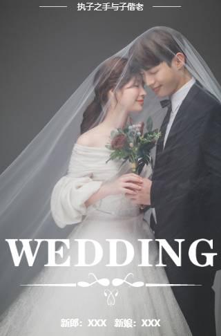 清新杂志风婚礼请柬邀请函