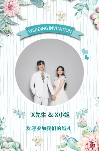 小清新婚礼婚礼请柬电子请柬