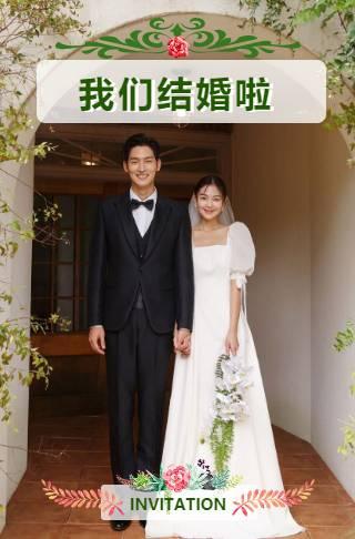 浪漫花绘绿色婚礼电子请柬结婚喜帖
