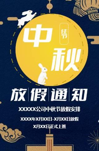 中秋节放假通知安排企业中秋祝福贺卡