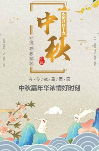 中国风中秋节活动月饼品鉴会邀请函