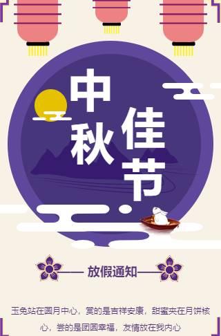 中秋节放假通知企业祝福语