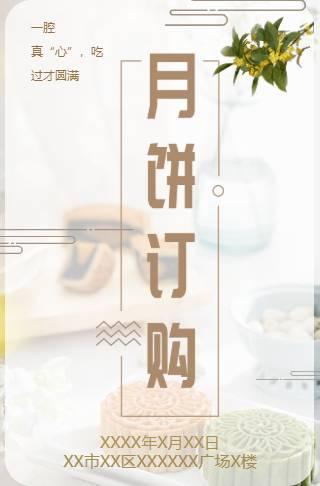 中秋节月饼预定活动电子请柬邀请函