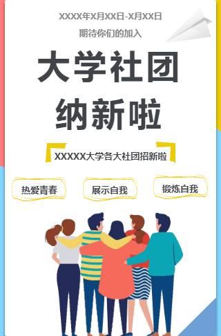 大学社团纳新宣传电子请柬邀请函