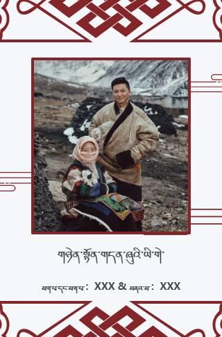 藏族简约婚礼电子请柬邀请函