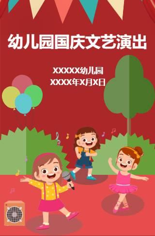 幼儿园国庆文艺晚会