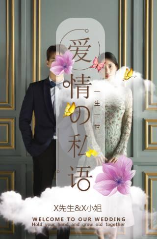 清新浪漫婚礼请柬电子请柬邀请函