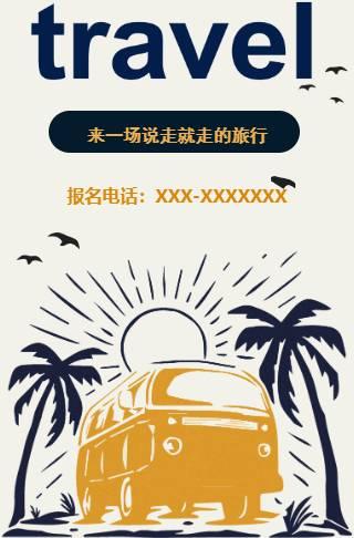 国庆旅游宣传旅行社邀请函