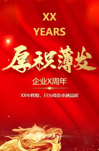 周年庆企业庆典晚会晚宴模板