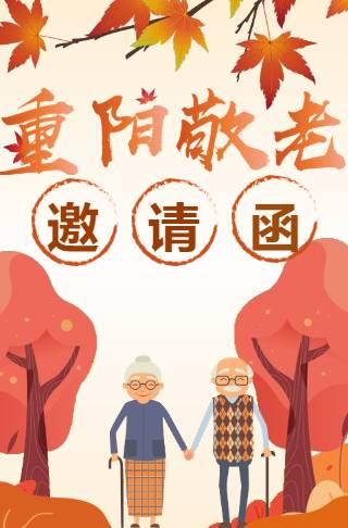 重阳节社区敬老活动邀请函邀请函