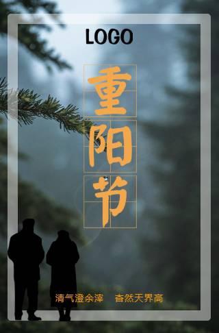 唯美登山九九重阳节宣传邀请函