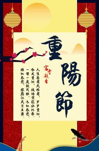九九重阳节商品促销活动