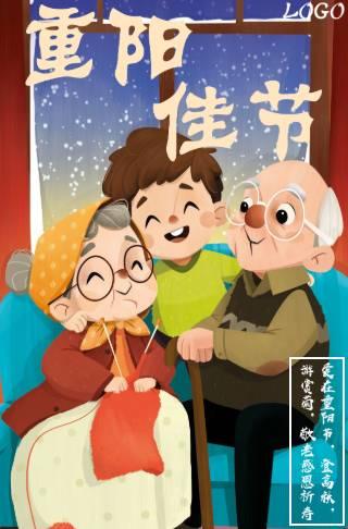 重阳节祝福 社区服务宣传