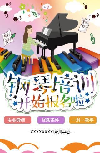 少儿钢琴音乐艺术培训招生邀请函