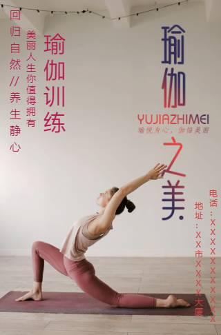 瑜伽会馆招生培训女子孕妇瑜伽班通用招生模板邀请函